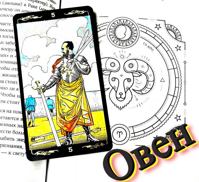 Овен: Денежный гороскоп на 2021.+ключевые месяцы