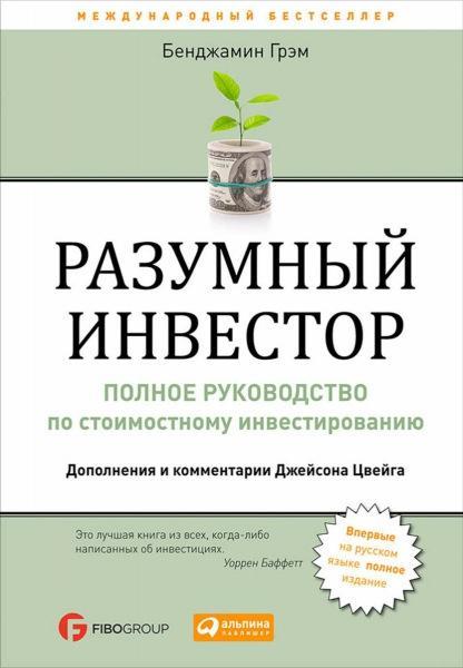 Топ-5 книг для начинающих инвесторов