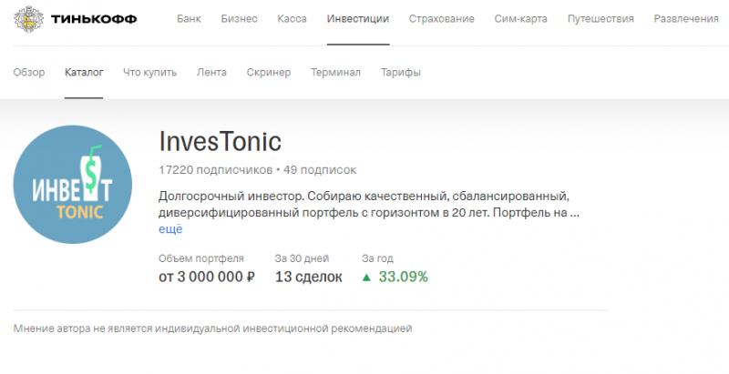 निवेश टॉनिक पोर्टफोलियो में संपत्तियों की सूची